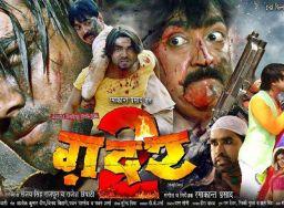 भोजपुरी फिल्म गदर  2 रिलीज के साथ बॉक्स ऑफिस पर दिखा विशाल सिंह का जलवा